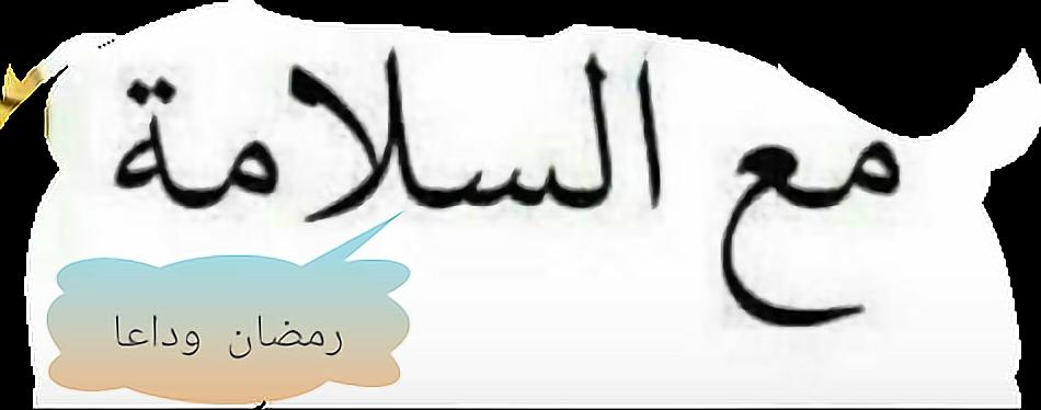 #وداعنا رمضان كل عالم وانتم بخير عيدكم مبارك