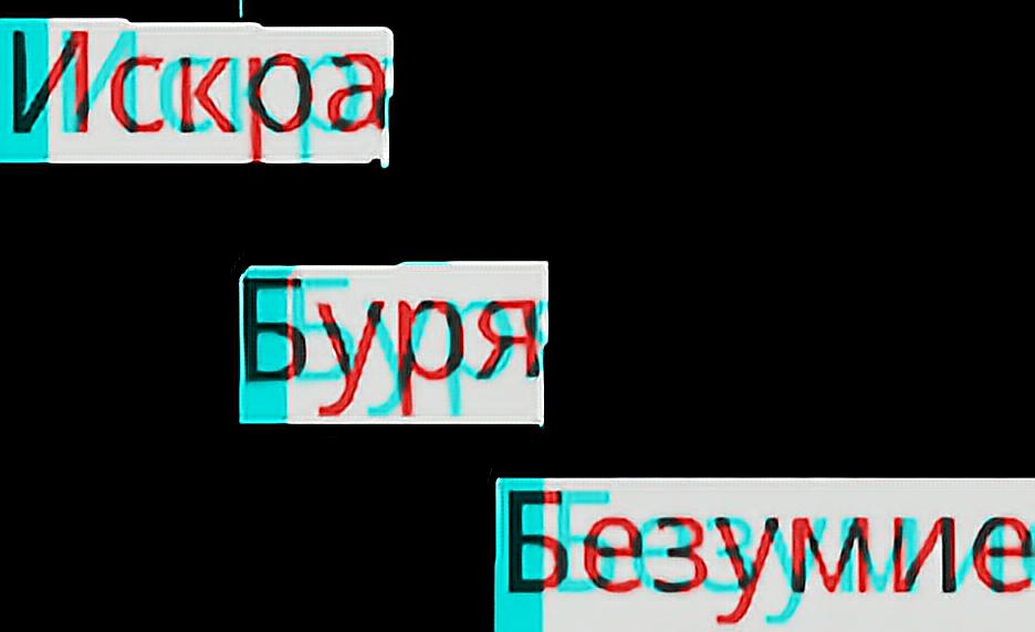 #искра #буря #бещумие #топ #текст